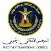 الإنتقالي يعلن أسماء ممثليه في اللجنة العسكرية لتنفيذ بنود اتفاق الرياض
