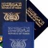 تعرف على ترتيب الجواز اليمني عالميا