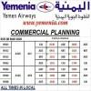 (عدن الغد) ينشر جدول مواعيد رحلات طيران اليمنية ليوم غدا