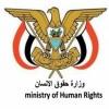 وزارة حقوق الانسان تستنكر قرار ميليشيا الحوثي اعدام 4 صحفيين