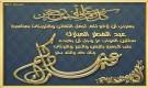 المجلس الأعلى للجالية الجنوبية بالمملكة العربية السعودية والخليج العربي يهنئ الشعب الجنوبي وقيادته السياسية بحلول عيد الفطر المبارك