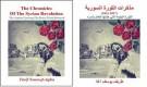 مذكرات الثورة السورية: كتاب جديد بين هوية القارئ وماهية الرسالة