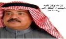 وزارة الثقافة تنعي وفاة الفنان  أبوبكر سالم بلفقيه