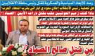 تحليل خاص : من قتل صالح الصماد ؟