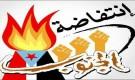 اللجنة التنسيقية الشبابية بردفان تدعو لعقد اجتماع لمناقشة تداعيات التصعيد ضد الحكومة