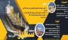 الارياني : يطالب بمغادرة السفينة الإيرانية سافيز فورا من المياه الإقليمية اليمنية