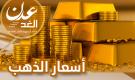 أسعار شراء وبيع الذهب بالريال اليمني اليوم الثلاثاء بـ