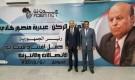 إقرار خطة الربط الإلكتروني للمطارات والموانئ والمنافذ البرية في اليمن