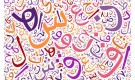 تعرف إلى أول كتاب في التاريخ كتب بلهجة عربية عامية
