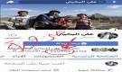 السياسي علي البخيتي يحذر من صفحة تنتحل اسمه تتحدث عن قضايا الجنوب
