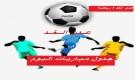 جدول مواعيد مباريات اليوم والقنوات الناقلة .. الجمعة 22 / 2 / 2019