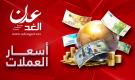 تحسن للريال اليمني أمام الدولار وطفيف مقابل السعودي في ظل عدم الأستقرار في السعر (أخر التحديثات)