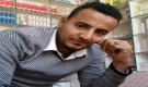 الفئة المهمشة الطبقة المنسية في المجتمع اليمني!