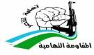 المقاومة التهامية تنفي مشاركتها في اقتحام مكتب وزارة المياه بعدن