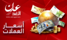 أسعار الصرف وبيع العملات الأجنبية مقابل الريال اليمني اليوم بعدن