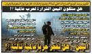 هل ستكون اليمن شرارة الحرب العالمية الثالثة ؟!