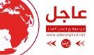 عاجل : قوة أمنية تعتقل شخصين بدار سعد