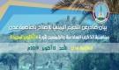 بيان المكتب التنفيذي للإصلاح في العاصمة عدن بمناسبةالذكرى الـ 56 لثورة 14 أكتوبر المجيدة