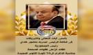 المؤسسة الاقتصادية بالضالع يهنئون فخامة الرئيس هادي والمدير التنفيذي بمناسبة الذكرى الـ 56 لعيد اكتوبر