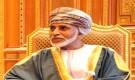 تهنئة لجلالة السلطان قابوس