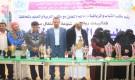 اختتام الفعاليات والأنشطة الخاصة باليوم العالمي للطفل بمأرب