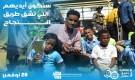 وصفهم بالابطال الصامدين.. الكازمي يهنئ أطفال اليمن بعيدهم العالمي