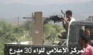 إحباط عملية تسلل للحوثيين في قطاع الفاخر غرب الضالع