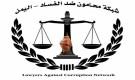امين عام شبكة محامون ضد الفساد  يصف منشور وزير يمني بالكارثي لمخالفته للدستور