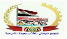 تعز: التجمع الوطني المطالب بعودة الشرعية يؤيد خطوة قائد المقاومة بإنشاء معسكر الجند