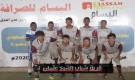 براعم الشيخ عثمان والمرحلي إلى نهائي بطولة الشهيد علي السعودي للبراعم