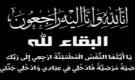 الهيئة الإدارية لنادي حسان تعزي الكابتن عامر الكيلة في وفاة جمال الكلية
