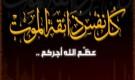 القيادي الجنوبي محمد علي أحمد يعزي ابوبكر حسين محافظ ابين بوفاة والدته