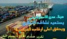 ميناء عدن الاستراتيجي يستعيد نشاطه التجاري ويحقق أعلى أرقامه القياسية (تقرير)