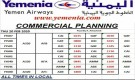 (عدن الغد) ينشر مواعيد رحلات طيران اليمنية غدا الخميس