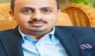 الارياني يستنكر استهداف السعودية بعدد من الصواريخ البالستية الحوثية