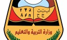 وزارة التربية والتعليم تصدر بيانا هاما بخصوص الاضراب