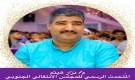 المجلس الانتقالي ينفي انسحابه من اتفاق الرياض