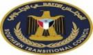 انتقالي يافع رصد يعقد اجتماعه الدوري الثاني لشهر فبراير
