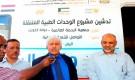 وزير الصحة يدشن مشروع الوحدات الطبية المتنقلة بحضرموت بحي شحوح بمدينة سيئون
