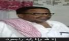 مؤتمر حضرموت الجامع يُعزي في وفاة الشخصية الاجتماعية والسياسية فرج سالم بازومح