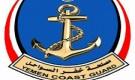 قوات خفر السواحل توجه تنبيهاً للصيادين ومرتادي البحار