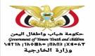 وزارة الخارجية لحكومة الشباب والاطفال تناشد الحكومة الشرعية والمنظمات الدولية بمعالجة قضايا العالقين اليمنيين في الدول الخارجية