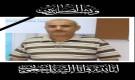 اللجنة الإعلامية بمؤتمر حضرموت الجامع تُعزي في وفاة الإعلامي «محمد محسن الحامد»