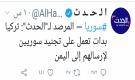 قناة الحدث:تركيا بدأت تجنيد مقاتلين سوريين لارسالهم الى اليمن