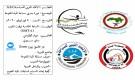بتنظيم وإشراف من الاتحاد العربي للسباحة ..  دورة لمدربي سباحة المياه المفتوحة العرب عن بعد