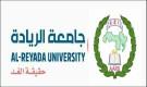جامعة الريادة تنضم الى إتحاد الجامعات العربية