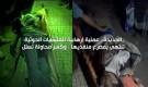 الحديدة.. عملية إرهابية للمليشيات الحوثية تنتهي بمصرع منفذيها.. وكسر محاولة تسلل