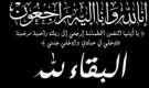 مدير أمن عدن يعزي المناضل عبدالحكيم ناصر بوفاة نجله المحامي ياسين عبدالحكيم الحريري