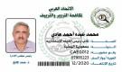 تعيين الدكتور محمد هادي نائب رئيس اللجنة الاستشارية للإتحاد العربي لمكافحة التزوير والتزييف