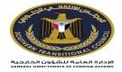 رئيس انتقالي سقطرى يبحث مع قائد قوات الواجب السعودي استئناف رحلات الطيران المدني